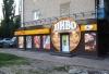 В Москве запретили ночную продажу алкоголя в жилых домах